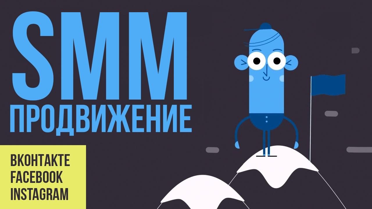 Продвижение сайтов в Инстаграм и др. соцсетях