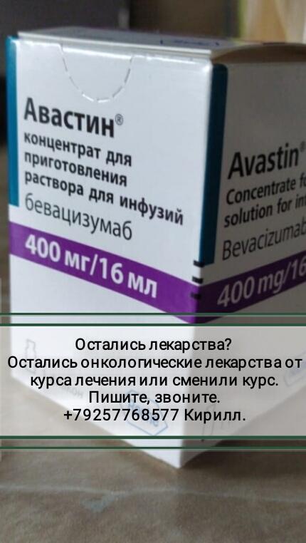 Куплю онкология рак меланома лекарства и другие Джакави Имбрувика Сутент Афинитор