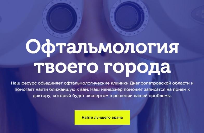 Полная диагностика зрения и другие услуги офтальмолога